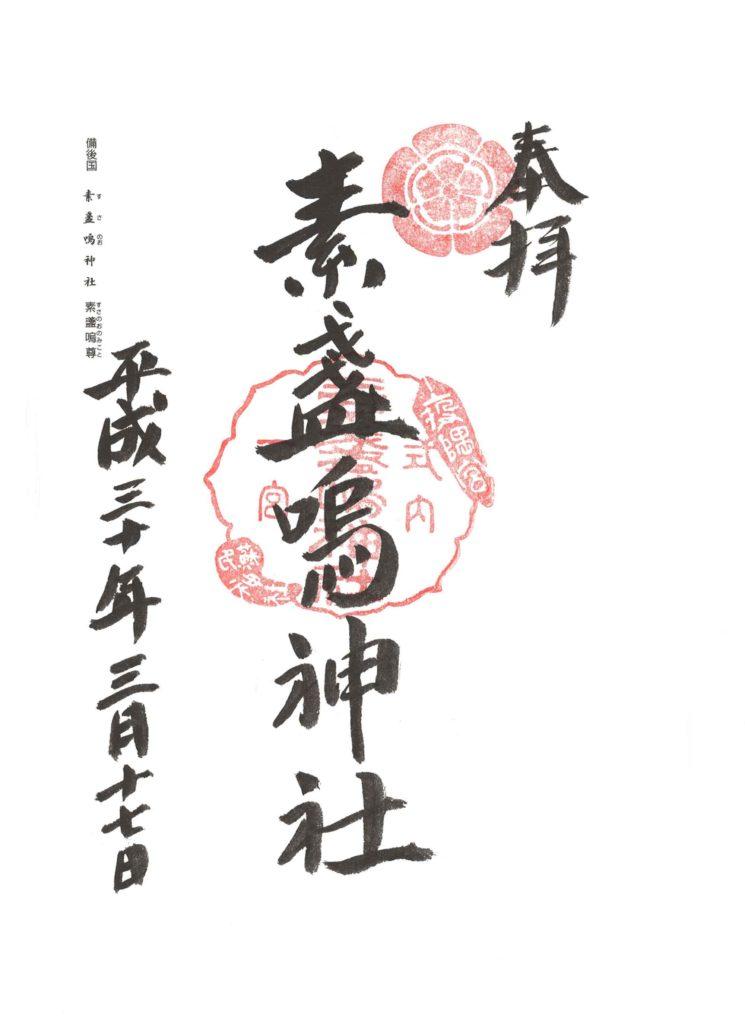 素戔嗚神社 御朱印 by.仰木一弘