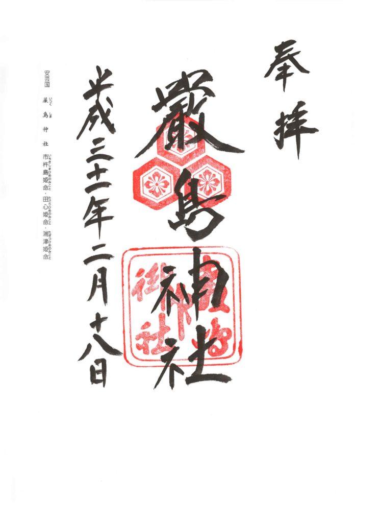 厳島神社 御朱印 by.仰木一弘