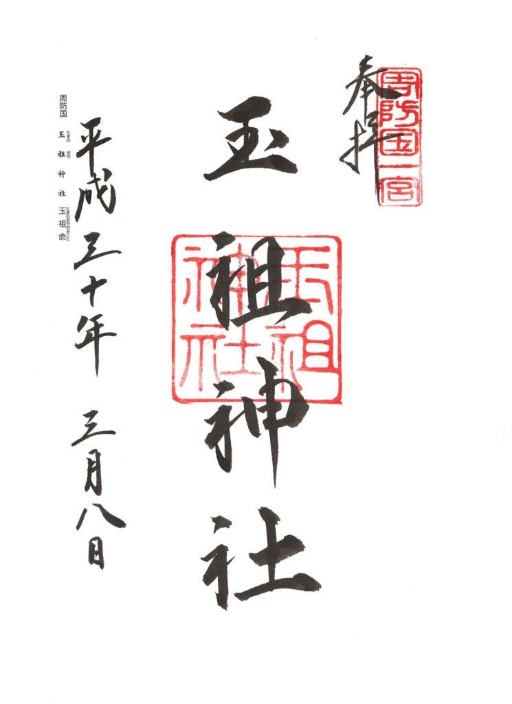 玉祖神社 御朱印 by.仰木一弘