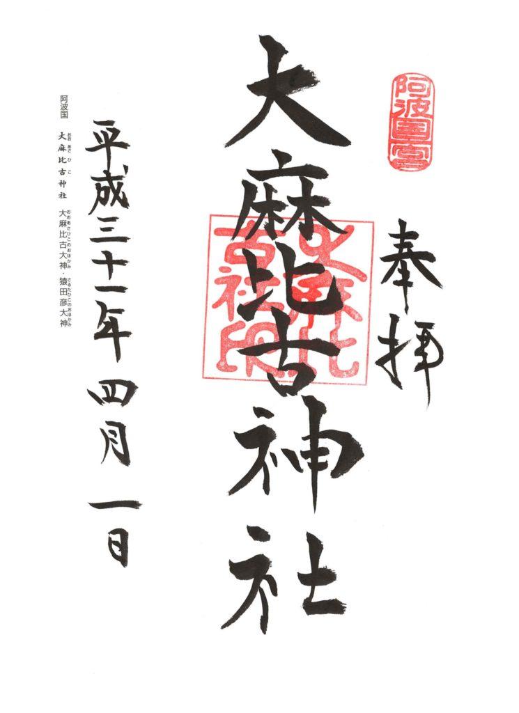 大麻比古神社 御朱印 by.仰木一弘