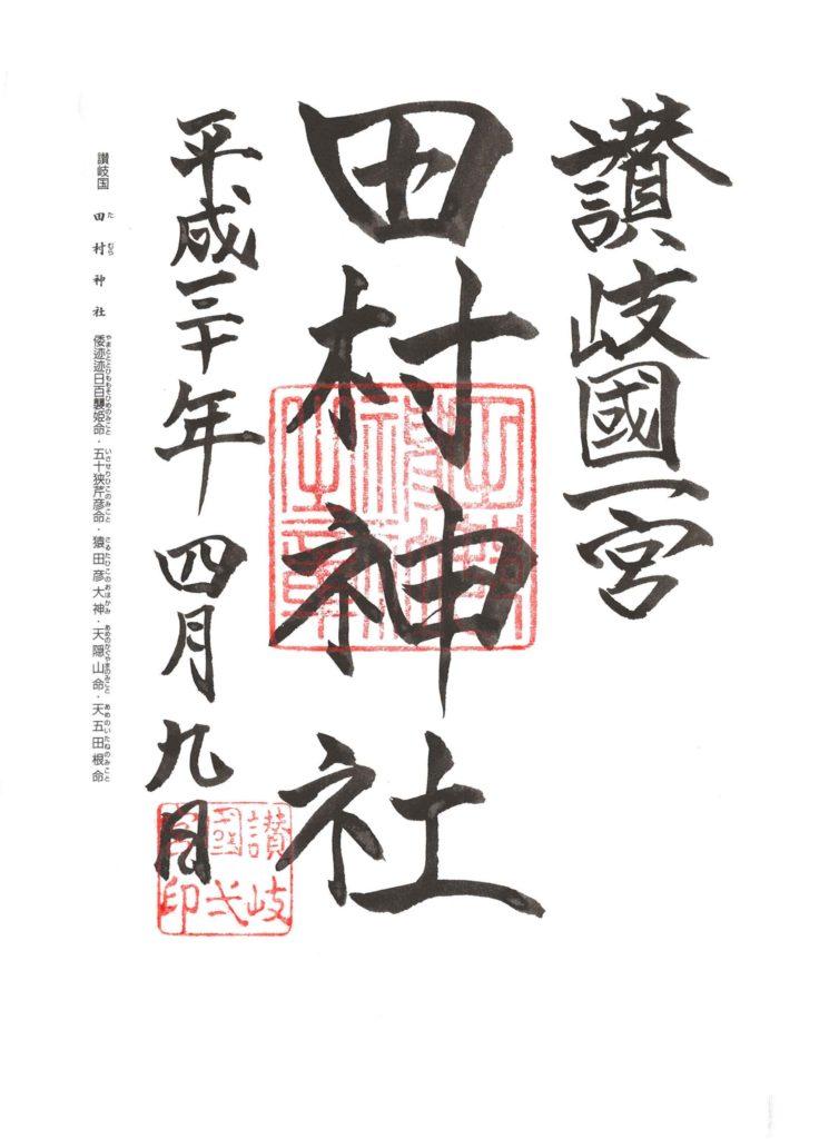 田村神社 御朱印 by.仰木一弘