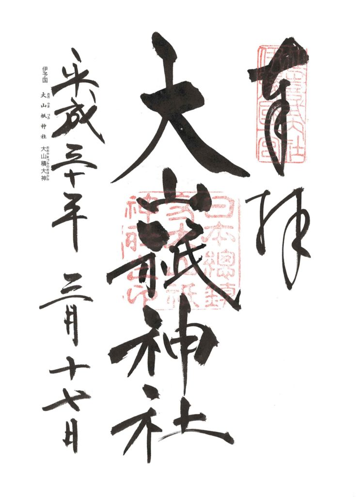 大山祇神社 御朱印 by.仰木一弘