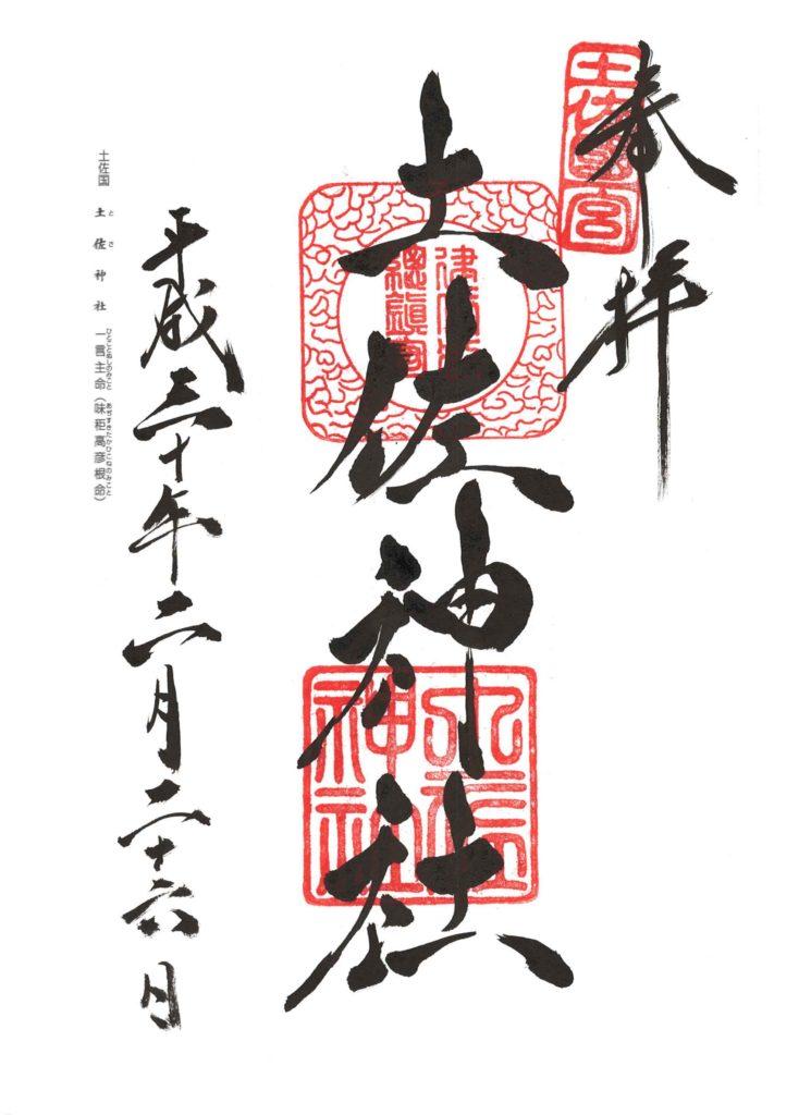 土佐神社 御朱印 by.仰木一弘