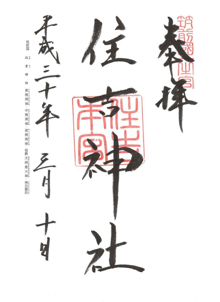 住吉神社 御朱印 by.仰木一弘