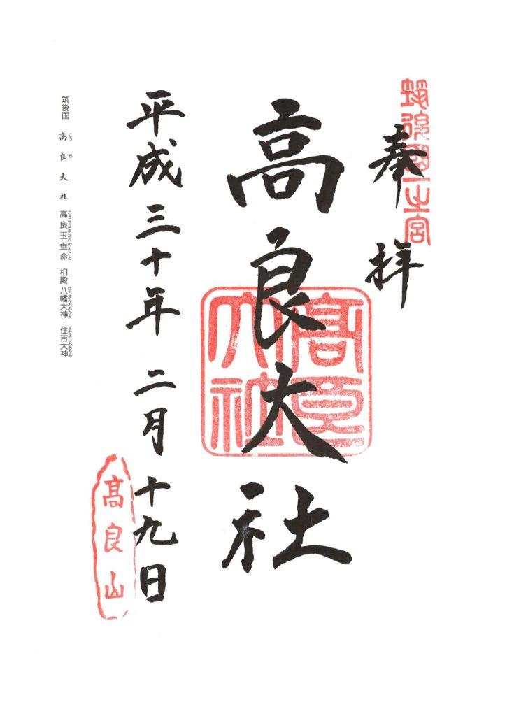高良大社 御朱印 by.仰木一弘