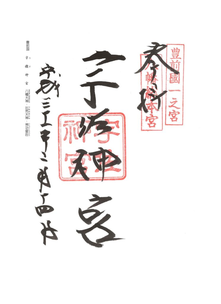 宇佐神宮 御朱印 by.仰木一弘