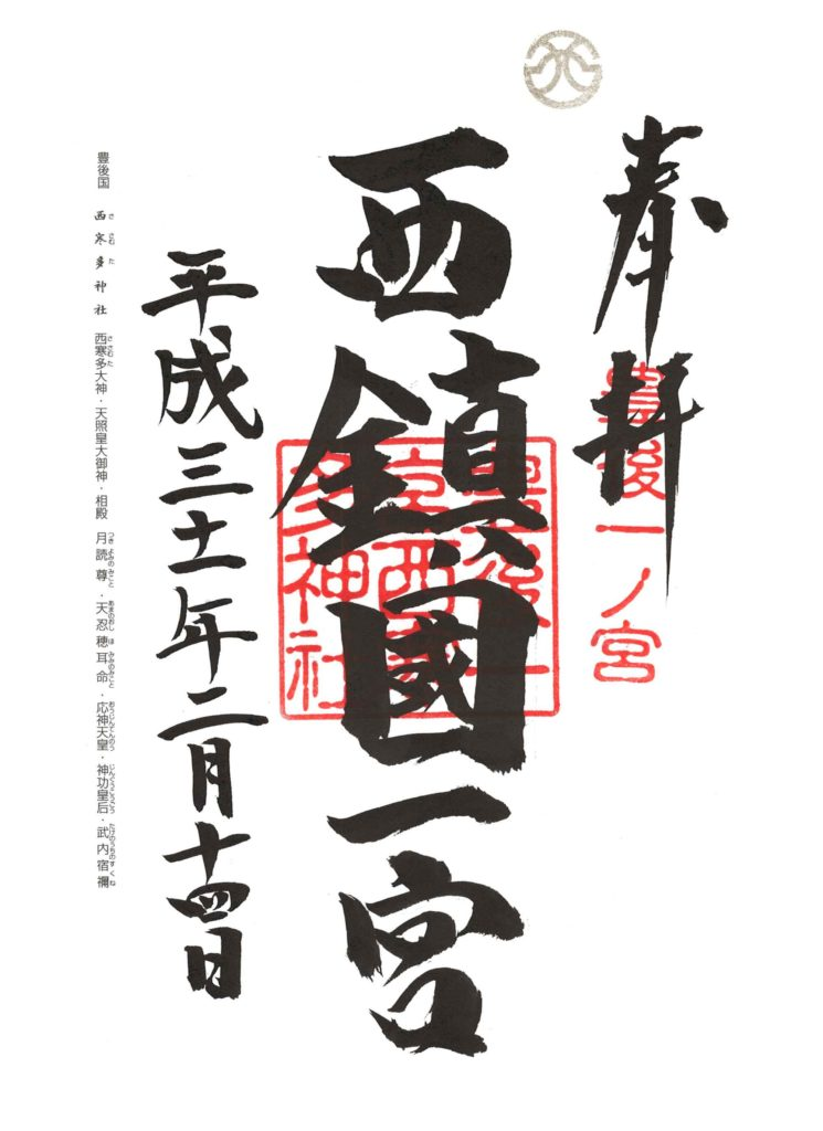 西寒田神社 御朱印 by.仰木一弘