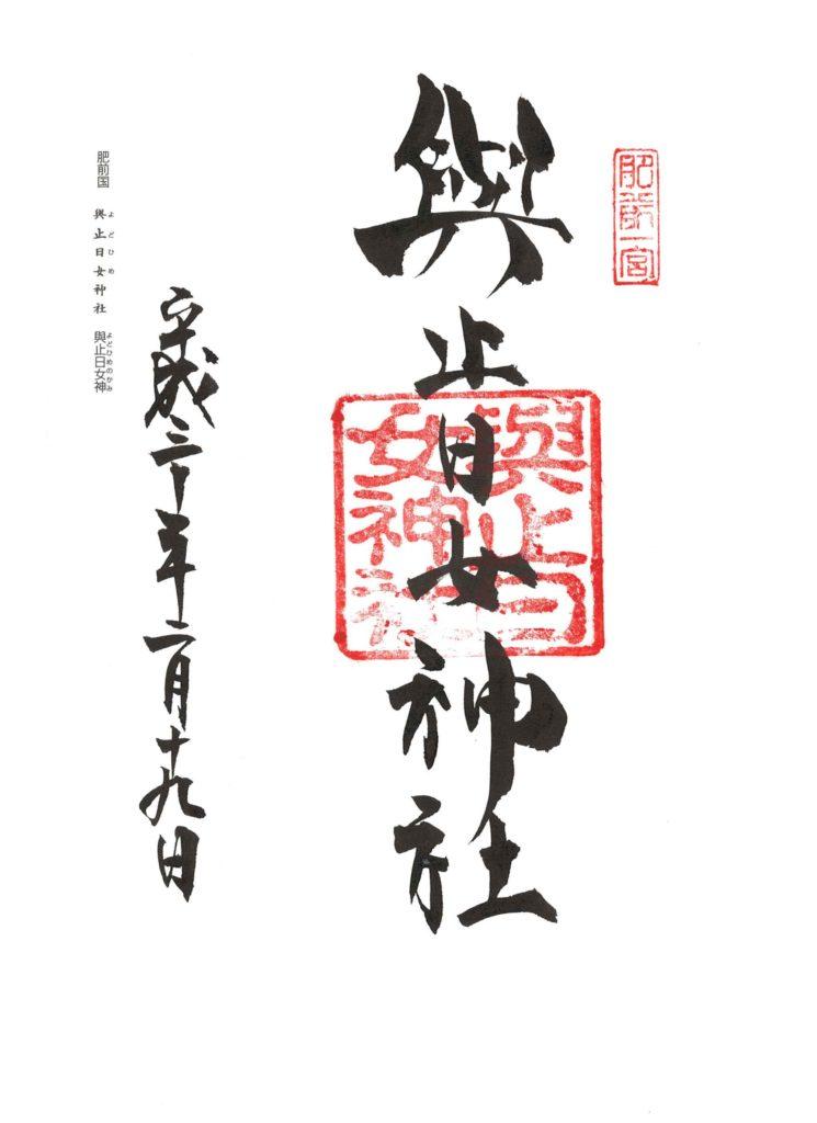 與止日女神社 御朱印 by.仰木一弘
