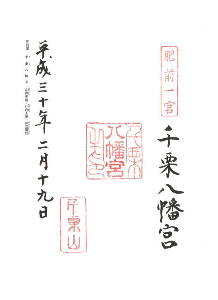 千栗神社 御朱印 by.仰木一弘