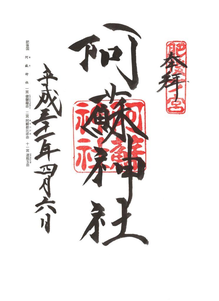 阿蘇神社 御朱印 by.仰木一弘