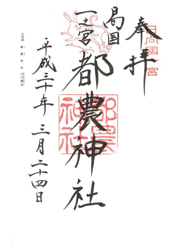 都農神社 御朱印 by.仰木一弘
