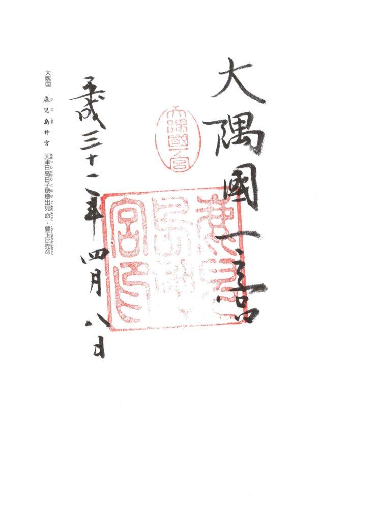 鹿児島神宮 御朱印 by.仰木一弘