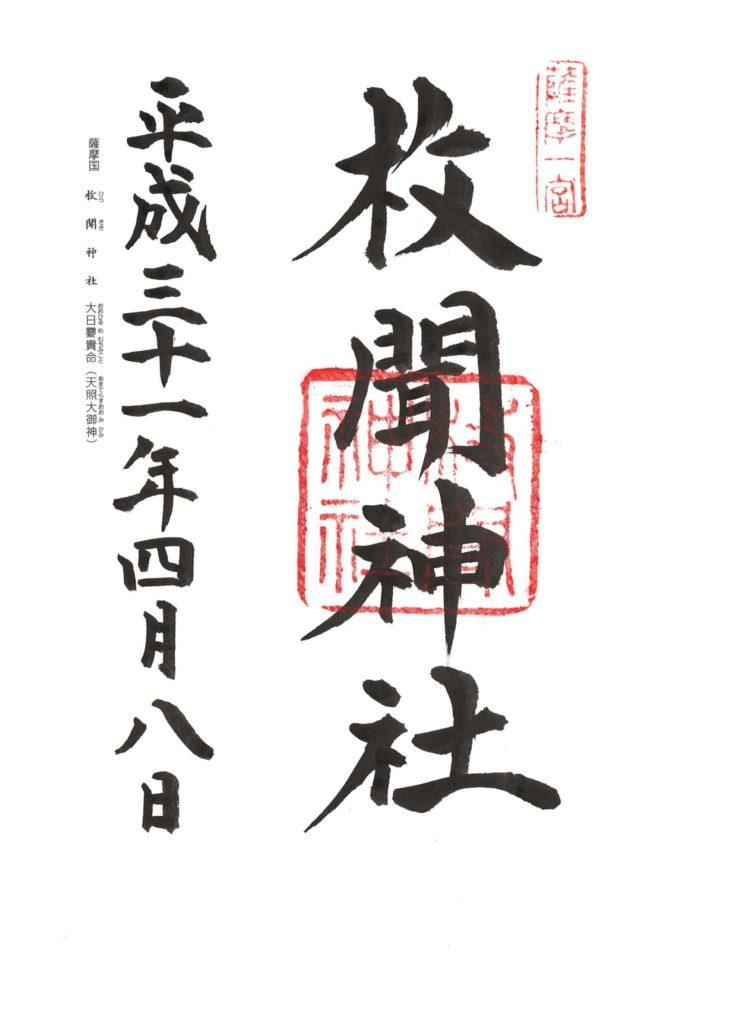 枚聞神社 御朱印 by.仰木一弘