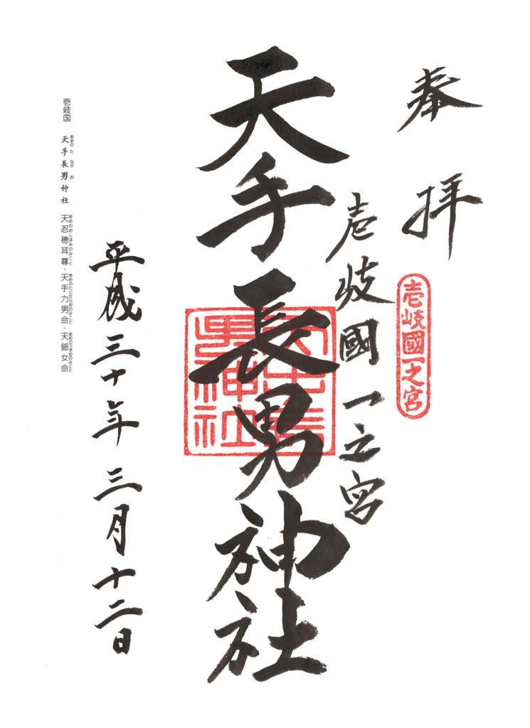 天手長男神社 御朱印 by.仰木一弘