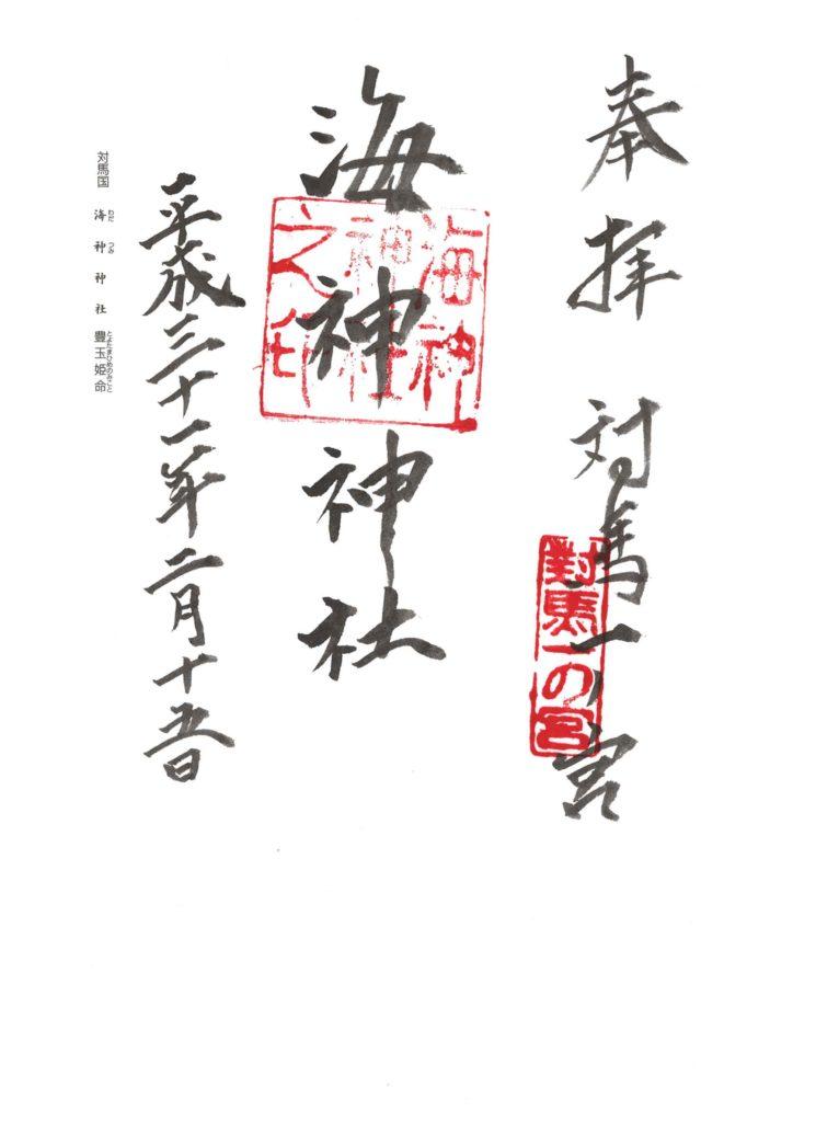 海神神社 御朱印 by.仰木一弘
