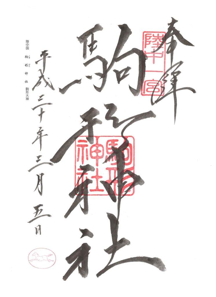 駒形神社 御朱印 by.仰木一弘