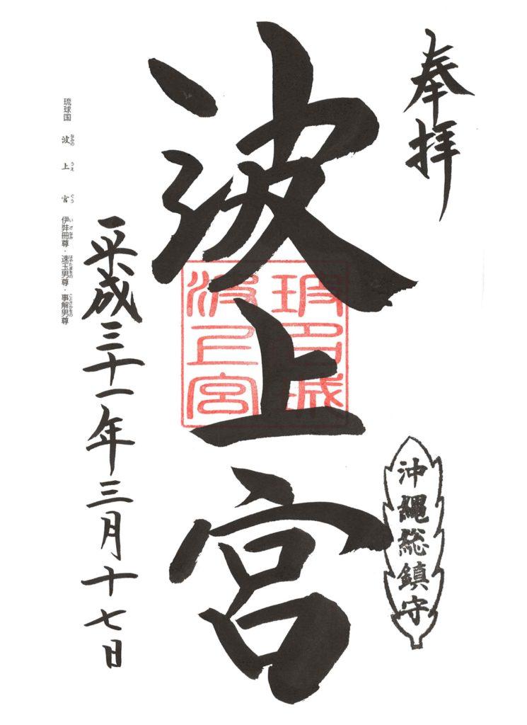 波上宮 御朱印 by.仰木一弘