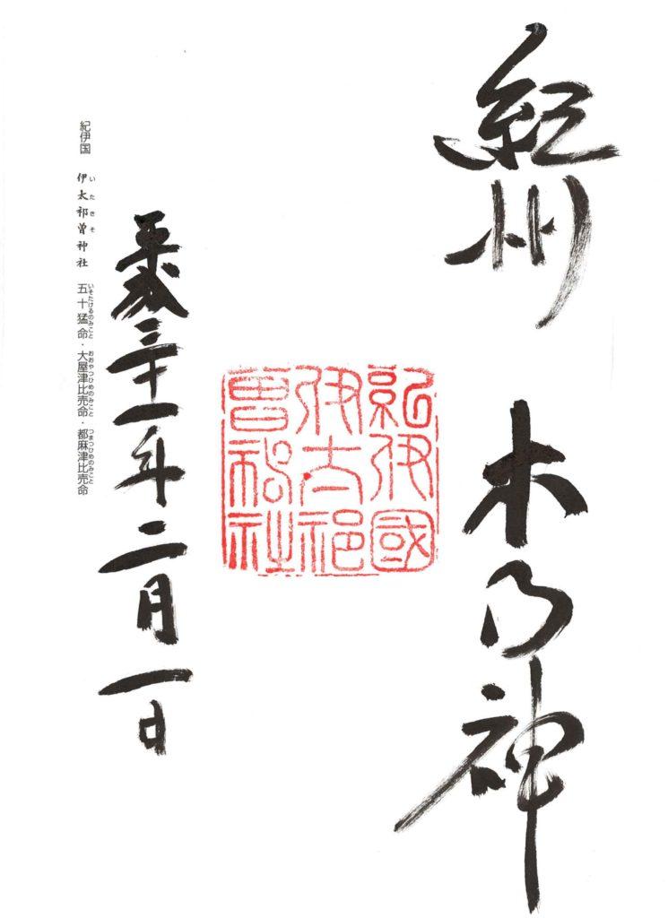 伊太祁曽神社 御朱印 by.仰木一弘